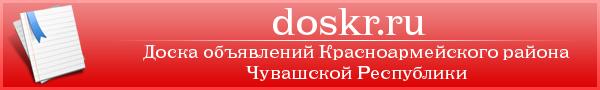 Доска объявлений Красноармейского района Чувашской Республики